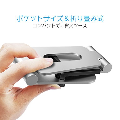折り畳み式スタンドLomicall携帯置き台:スマホタブレット兼用スタンド,コンパクト,角度調整可能,aluminium,nintendoswitchliteiPhone11,11Pro,11ProMax,11プロマックスXSXSMaxXRX877plus66s6plus,huaweip20p30lite,アイフォン,