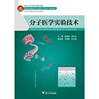 Experimental techniques of Molecular Medicine for the 21st century boutique Medical Colleges course materials and supporting books(Chinese Edition)