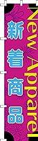 既製品のぼり旗 「新着商品 New Apparel」 短納期 高品質デザイン 450mm×1,800mm のぼり
