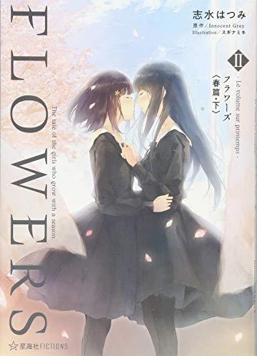 FLOWERS 2 ―Le volume sur printemps- フラワーズ〈春篇・下〉 (星海社FICTIONS)