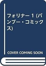 フォリナー 1 (バンブー・コミックス)