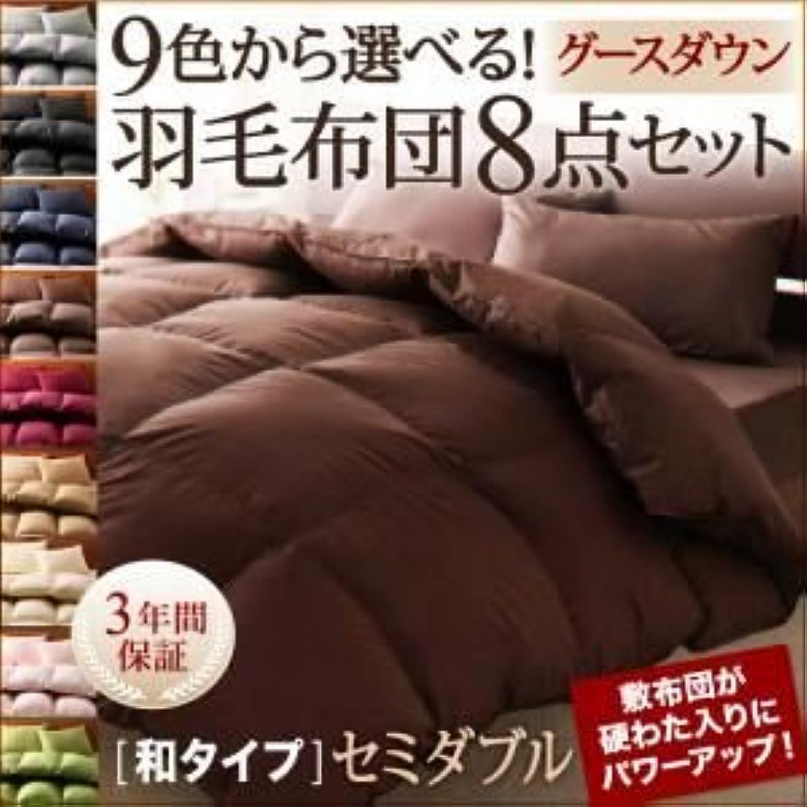布団8点セット セミダブル アイボリー 9色から選べる!羽毛布団 グースタイプ 8点セット 和タイプ