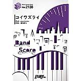 バンドスコアピースBP2138 コイワズライ / Aimer(エメ) ~AbemaTV『白雪とオオカミくんには騙されない』主題歌 (BAND SCORE PIECE)