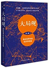 The overall situation: economic thinking in the real world (economist He Fan wrote to the economics of ordinary people)(Chinese Edition)