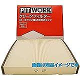 PITWORK(ピットワーク) クリーンフィルター 花粉対応タイプ AY684-NS015 キックス(KIX) 日産純正部品