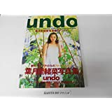 葉月里緒奈写真集「undo」