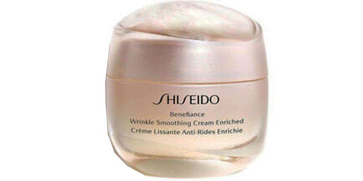 おなじみのポインタ反逆者資生堂 Benefiance Wrinkle Smoothing Cream Enriched 50ml/1.7oz並行輸入品