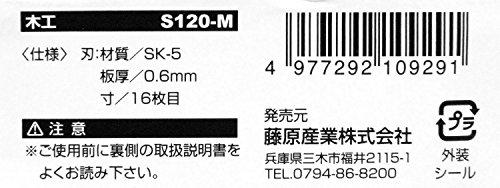 藤原産業『SK11替刃式折込鋸120木工用S120-M』