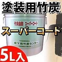 国産品【塗装用竹炭 5㍑入り缶 約7坪塗れます】