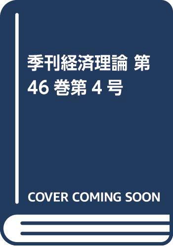 季刊経済理論 第46巻第4号