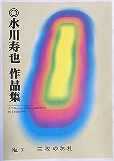 筝 三絃 「 三枚のお札 」 水川寿也 作品集 No.7 琴 楽譜 koto