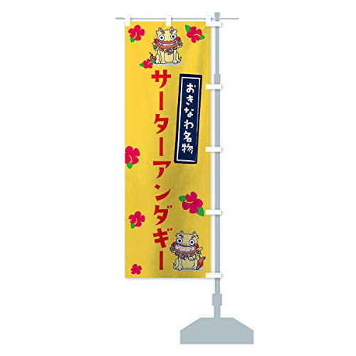 サーターアンダギー のぼり旗 サイズ選べます(スリム45x180cm 右チチ)