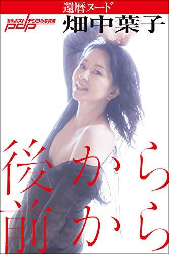 畑中葉子 還暦ヌード 後から前から 週刊ポストデジタル写真集