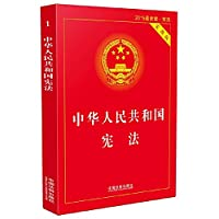 People's Republic of China Constitution practical version (2015 Edition)(Chinese Edition)