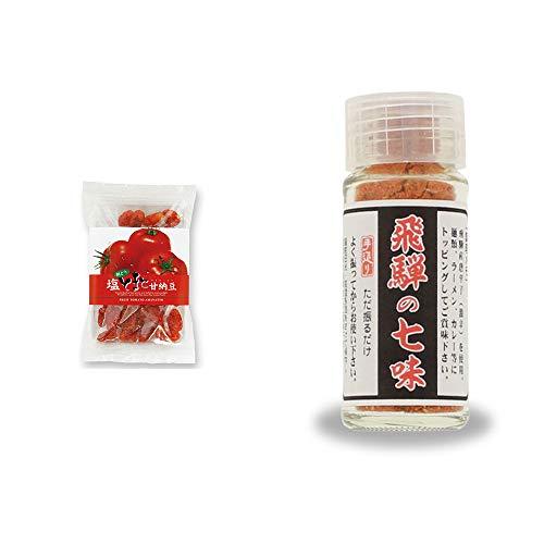 [2点セット] 朝どり 塩とまと甘納豆(150g)・手造り 飛騨の七味(15g)