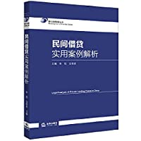 Private lending practical case analysis(Chinese Edition)