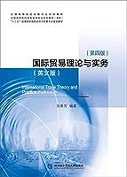 国际贸易理论与实务(英文版)(第四版)