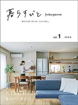 [益田 武美, 須田 幸正]の暮らすびとfukuyama vol.1