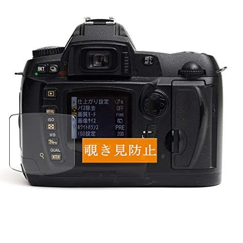 Sukix のぞき見防止フィルム 、 Nikon ニコン デジタル一眼レフカメラ D70s 向けの 反射防止 フィルム 保護フィルム 液晶保護フィルム(非 ガラスフィルム 強化ガラス ガラス ) のぞき見防止 覗き見防止フィルム 修繕版