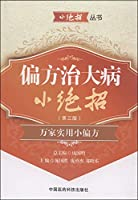 Remedies cure illness small trick (third edition)(Chinese Edition)