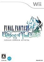 ファイナルファンタジー・クリスタルクロニクル エコーズ・オブ・タイム(特典なし) - Wii