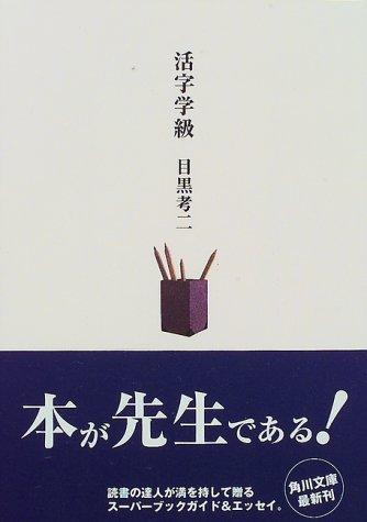 活字学級 (角川文庫)の詳細を見る