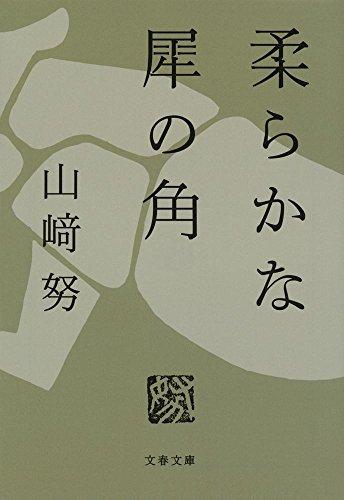 柔らかな犀の角 (文春文庫)の詳細を見る
