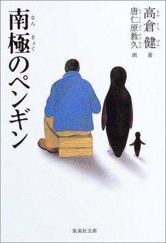 南極のペンギン (集英社文庫)