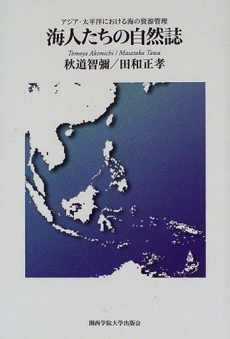 海人たちの自然誌―アジア・太平洋における海の資源管理の詳細を見る