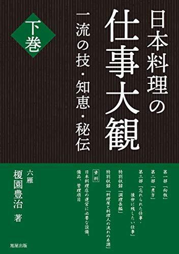 日本料理の仕事大観 下巻の詳細を見る