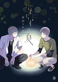 [暮田マキネ]の還らずの夏【特典付き】 (シャルルコミックス)