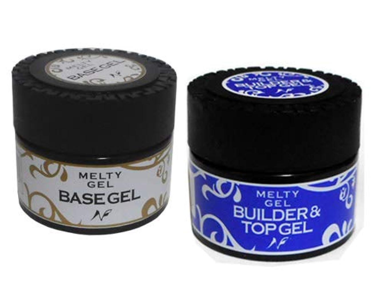 鉱夫独裁困惑Melty Gel ベースジェル 14g UV/LED対応 + ビルダー&トップジェル UV/LED対応 セット
