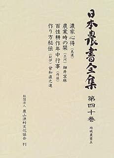 地域農書〈5〉 (日本農書全集)