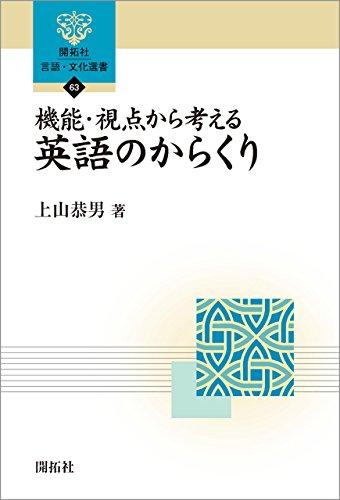 機能・視点から考える英語のからくり (開拓社 言語・文化選書)