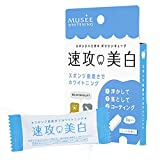 Musee Teeth Cleaning Sponge Kit from Japan to Remove Stains from Coffee, Tea, Wine and Smoke