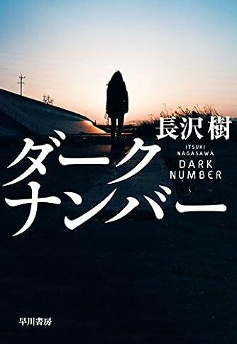 ダークナンバー (ハヤカワ・ミステリワールド)