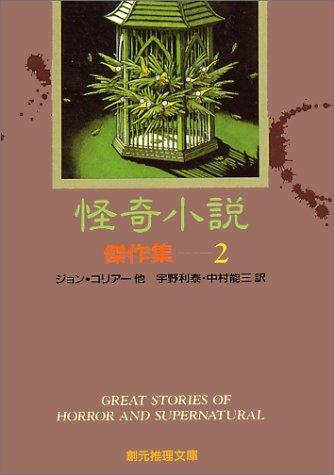 怪奇小説傑作集 2 (創元推理文庫 501-2)
