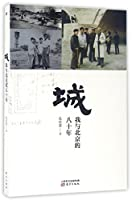The City (80 Years of Me and Beijing) (Chinese Edition)