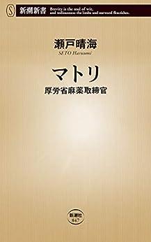 [瀬戸晴海]のマトリ―厚労省麻薬取締官―(新潮新書)