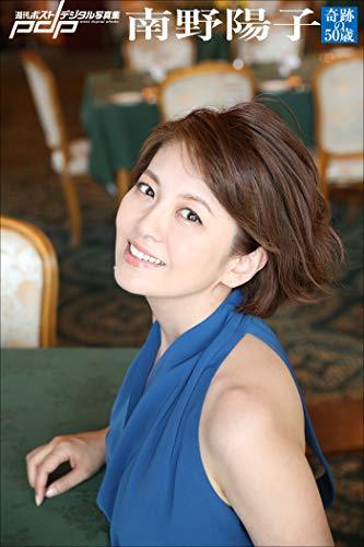 南野陽子 奇跡の50歳 週刊ポストデジタル写真集