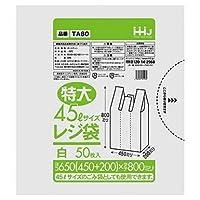 レジ袋 白 TA-80(45Lサイズ) 50枚×16冊(800枚)