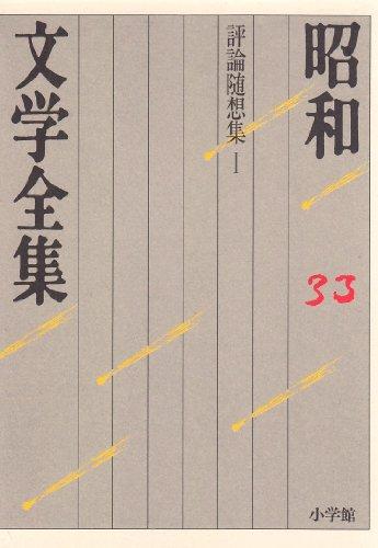 昭和文学全集: 評論随想集  1 (第33巻)