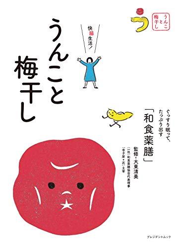 うんこと梅干し (プレジデントムック)