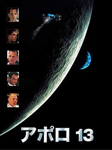 アポロ13 (字幕版) (4K UHD)