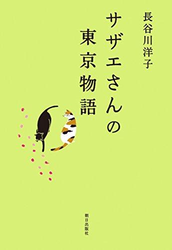 サザエさんの東京物語