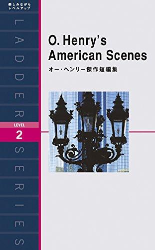 オー・ヘンリー傑作短編集 O. Henry's American Scenes (ラダーシリーズ Level 2)の詳細を見る
