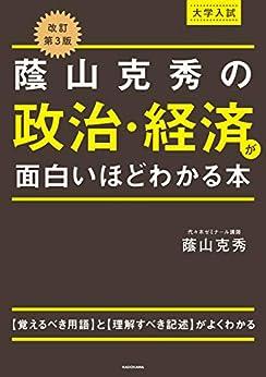 [蔭山克秀]の改訂第3版 大学入試 蔭山克秀の 政治・経済が面白いほどわかる本