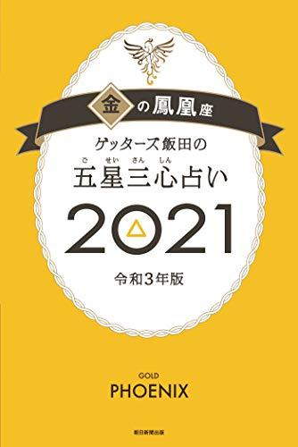 2020 鳳凰 金 の