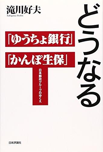 Mirror PDF: どうなる「ゆうちょ銀行」「かんぽ生保」―日本郵政グループのゆくえ