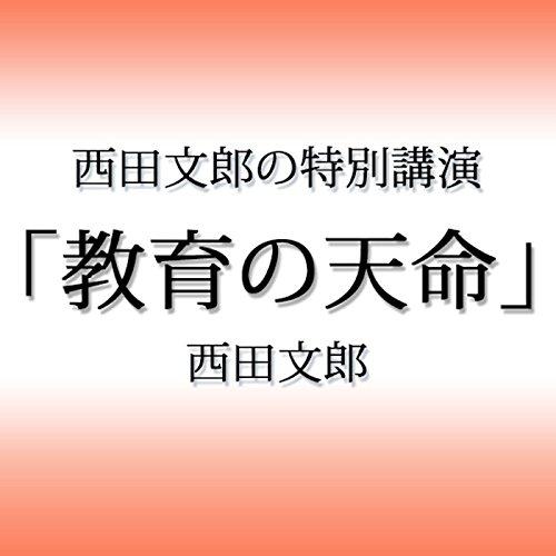西田文郎の特別講演「教育の天命」 | 西田 文郎